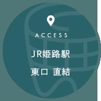 JR姫路駅 東口 直結