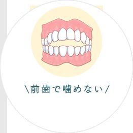前歯で噛めない